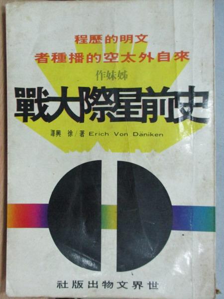 【書寶二手書T3/翻譯小說_MAC】史前星際大戰_Erich von daniken