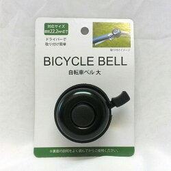 日本 自行車用 腳踏車鈴 BICYCLE BELL