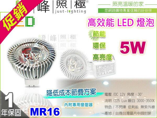 ~LED燈泡~MR16 LED~5W HighPower 高亮度 白光 暖白光 附 變壓器