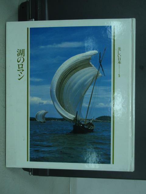 ~書寶 書T2/旅遊_XEY~美麗 ^(5^)湖的口_日文
