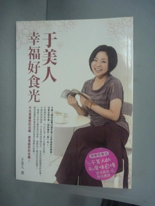 【書寶二手書T5/餐飲_HKQ】于美人幸福好食光_于美人