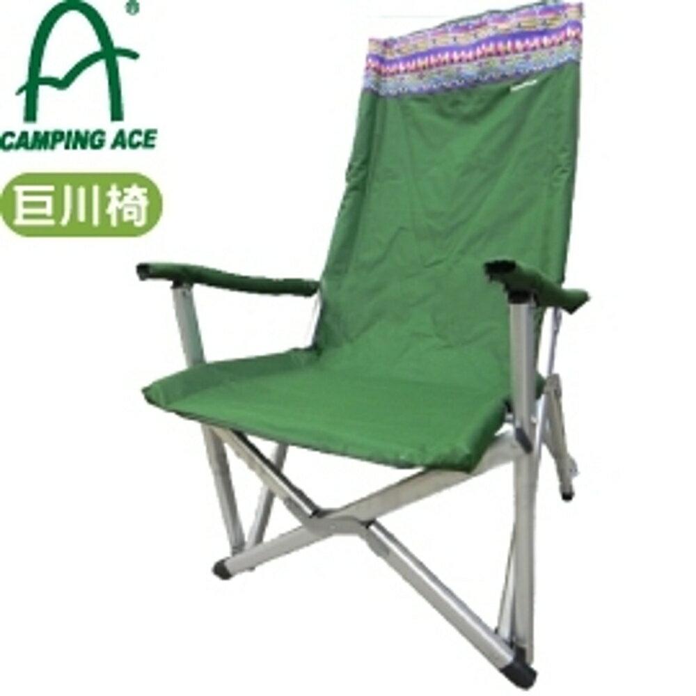 悠遊山水戶外生活館 【CAMPING ACE 野樂 巨川椅 綠】ARC-808B/ 巨川椅/ 折疊巨川椅/ 太師椅/ 高背椅