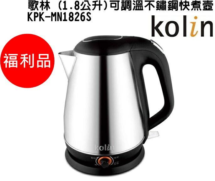 (福利品)【歌林】1.8公升可調溫不鏽鋼#304快煮壼KPK-MN1826S 保固免運-隆美家電