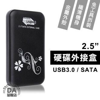 《DA量販店》2.5吋 SATA USB3.0 外接式硬碟盒 行動硬碟 保護殼(80-2917)