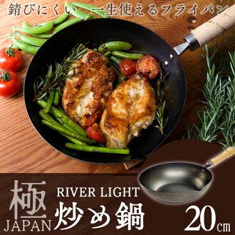日本直送 免運/代購-日本製RIVER LIGHT 極JAPAN /深炒鍋 炒菜鍋 / 20cm