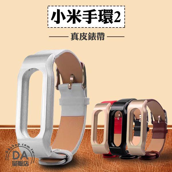 《DA量販店》小米手環2 替換帶 腕帶 真皮 錶帶 不含主體 白色(V50-1746)
