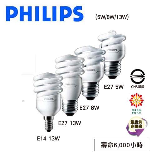 飛利浦★專業級 T2 省電燈泡 13W 螺旋燈泡 110V E14 白光 黃光★永光照明PH-13W12014XV%