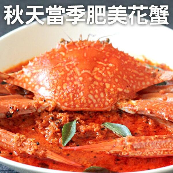 【秋蟹到了】極好食❄當季鮮美花蟹-200~250g隻