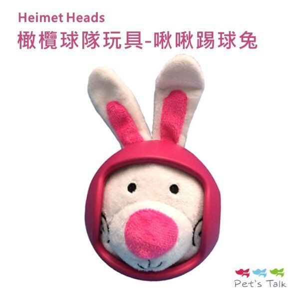 Heimet Heads 橄欖球隊玩具~啾啾踢球兔 Pet  ^#27 s Talk