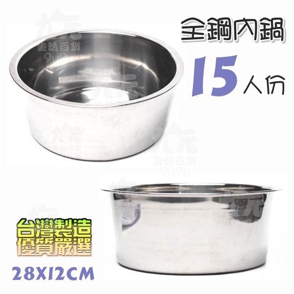 【九元生活百貨】全鋼內鍋/15人份 #430不鏽鋼 湯鍋 鍋子
