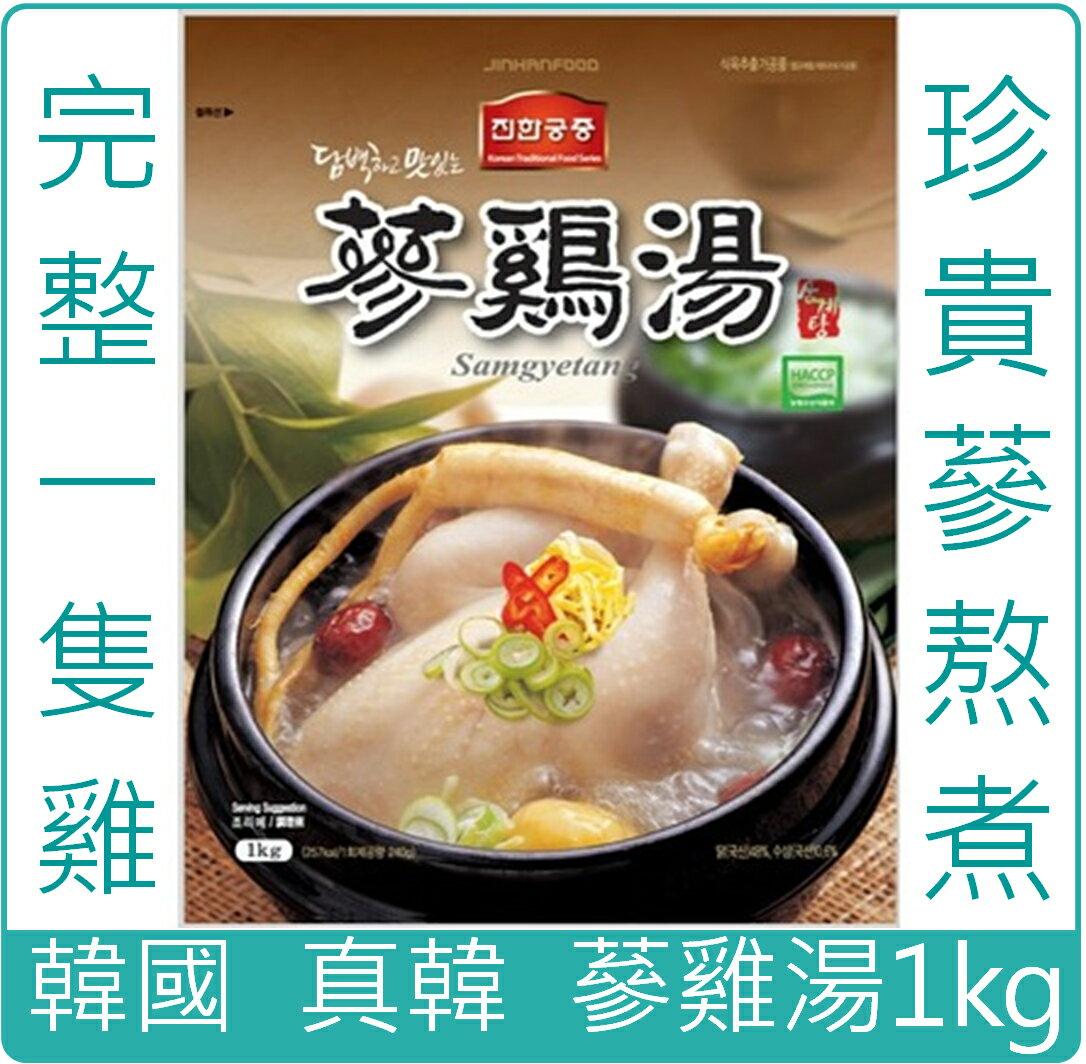 《Chara 微百貨》韓國 蔘雞湯 韓壁食府 真韓 蔘雞湯 人蔘 雞 人蔘雞湯 1kg 0