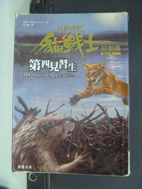 【書寶二手書T5/一般小說_GKL】貓戰士四部曲星預兆之一:第四見習生_高子梅