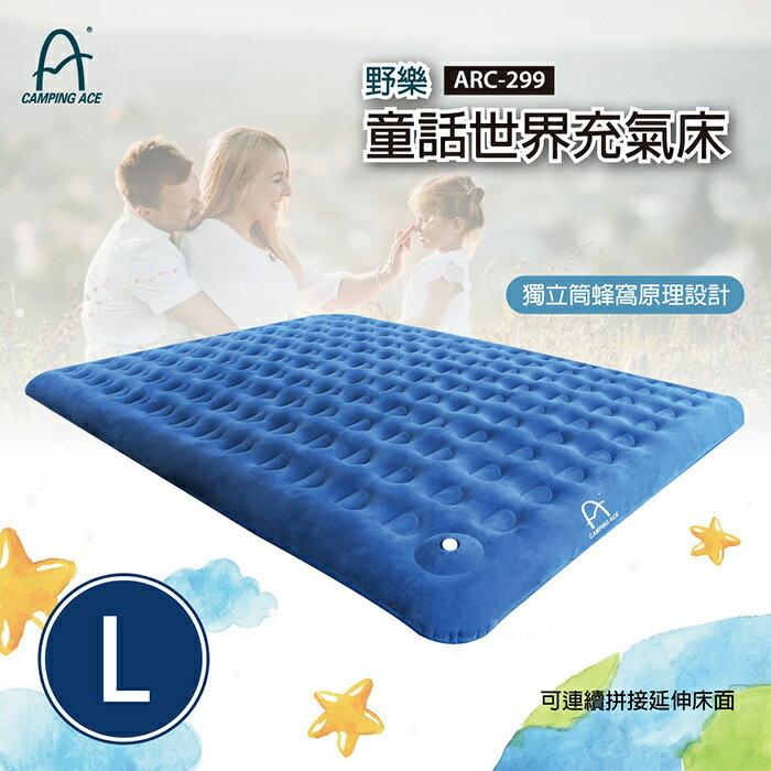 【野樂 台灣】童話世界充氣床 L號 充氣睡墊 充氣墊 家庭睡墊 露營睡墊 (ARC-299-L)