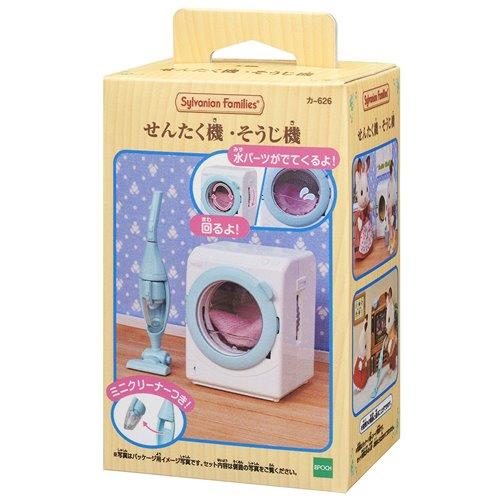《森林家族-日版》家具配件-洗衣機吸塵器