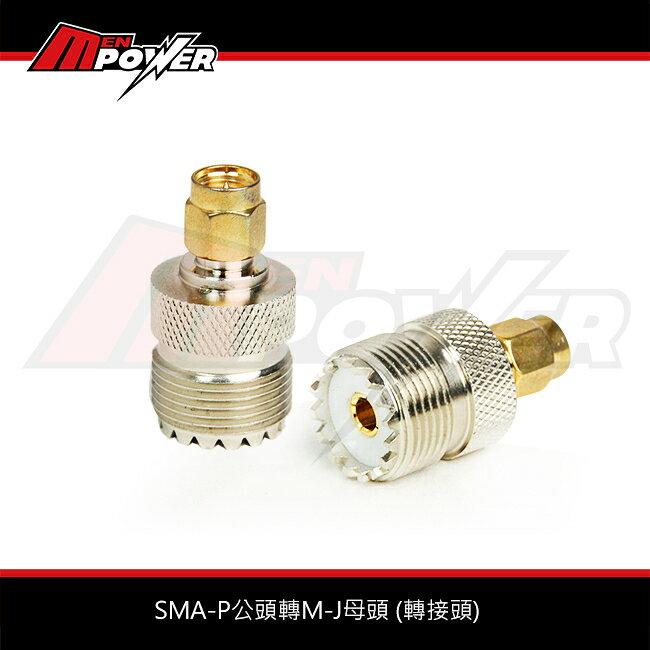 【禾笙科技】SMA 轉接頭 公頭轉M母頭 SMA-P to M-J 無線電 對講機 天線 轉換頭