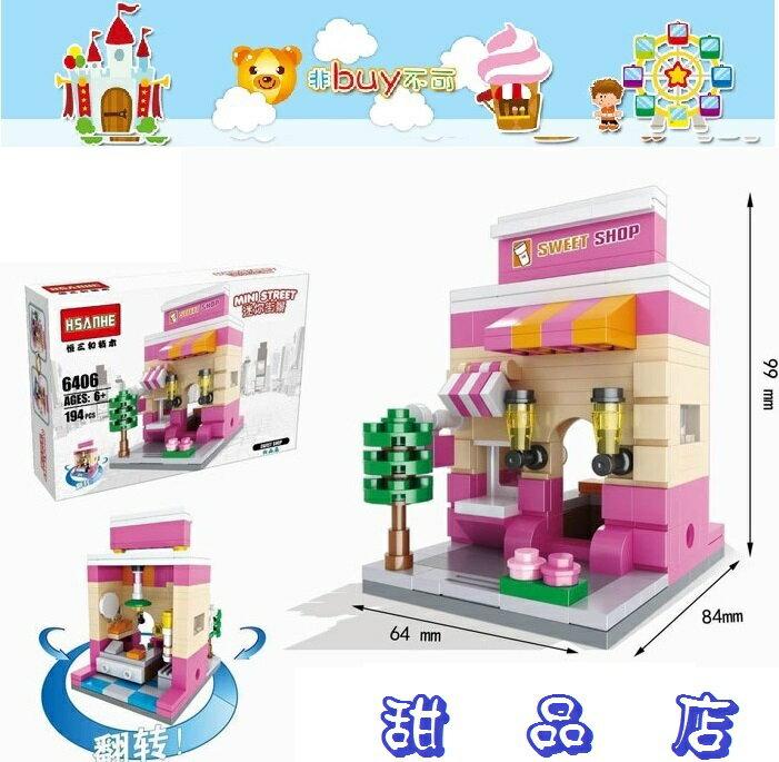非buy不可 恒三合 迷你城市積木組 積木模型 創意模型 非樂高 兒童玩具 冰品店