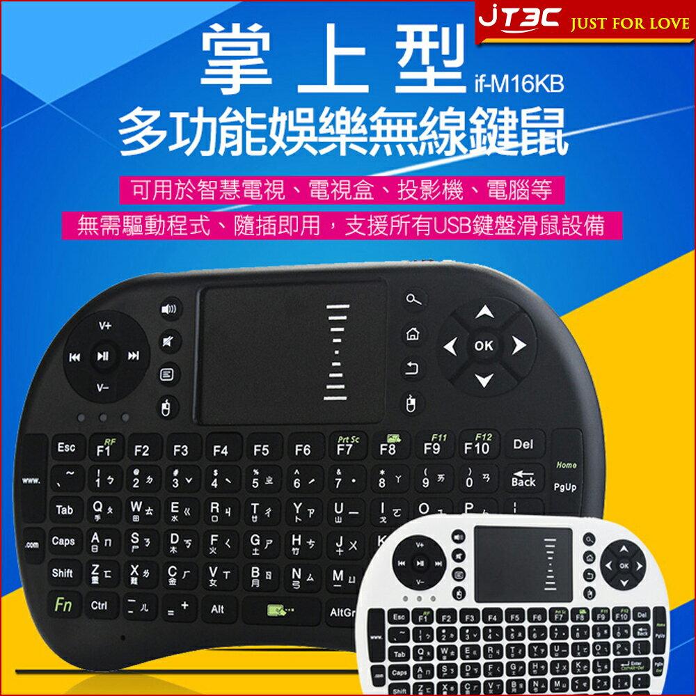 【點數最高16%】ifive 五元素 多功能家庭娛樂無線鍵鼠組 IF-M16KB 適用平板 安博盒子 小米盒子 千尋盒子 智慧型電視 安卓鍵盤※上限1500點