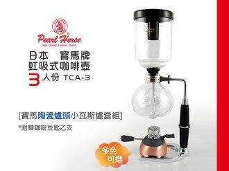 快樂屋♪《日本製》寶馬牌 虹吸式咖啡壺3人份TCA-3 附原廠咖啡匙+陶瓷爐頭小瓦斯爐 通用tiamo.hario優於