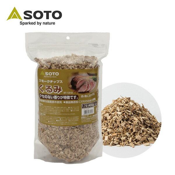 煙燻材煙燻木片核桃煙燻SOTO核桃煙燻木片(大)ST-1313