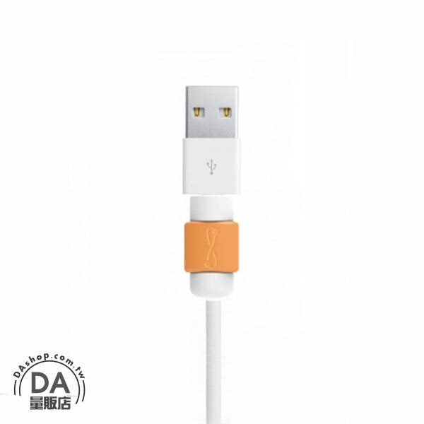 《DA量販店》官方正品 高品質Logo商標認證 Apple IPHONE I線套 USB 充電線 保護套 橘色(W98-0007)