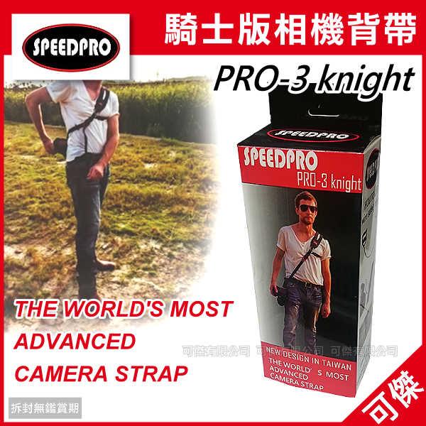 可傑 極速世界 SPEED PRO PRO-3 knight 騎士版 相機背帶 快槍手背帶 單肩 舒適便利 公司貨