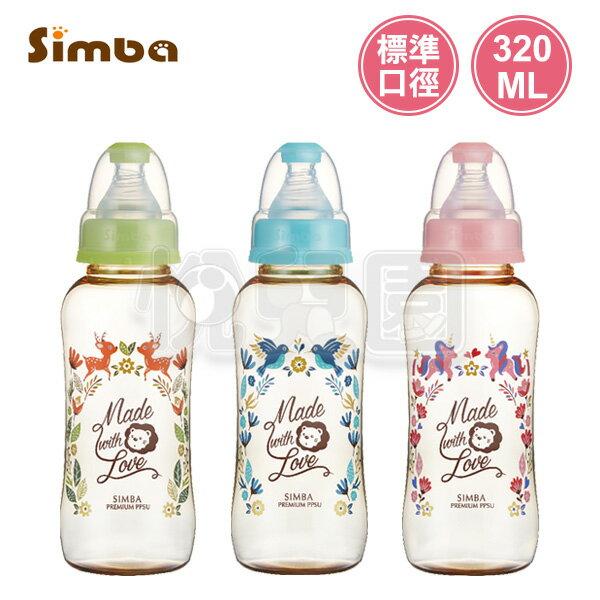 Simba小獅王辛巴桃樂絲PPSU標準葫蘆大奶瓶320ml(3色可選)【悅兒園婦幼生活館】