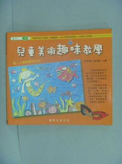 【書寶二手書T1/少年童書_NMM】兒童美術趣味教學_何妍儀