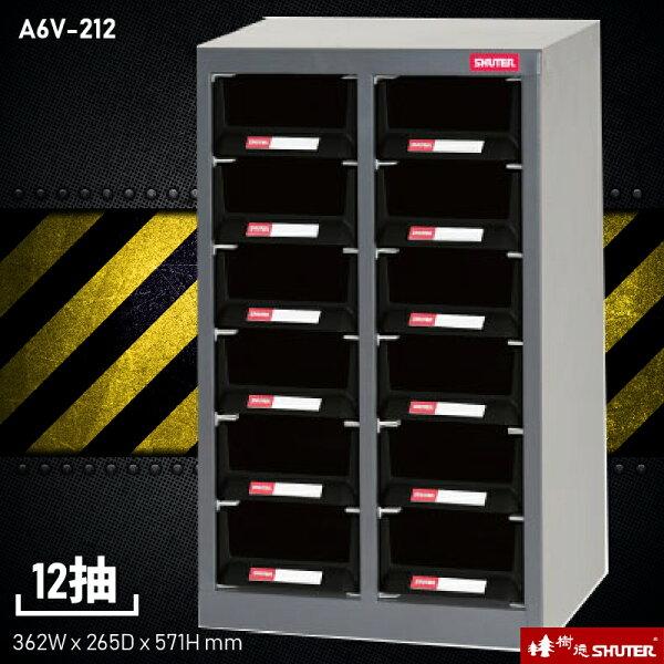 歸類收納~樹德A6V-212H12格抽屜(黑抽)專業零物件分類櫃零件櫃置物櫃收納櫃零件五金台灣品牌