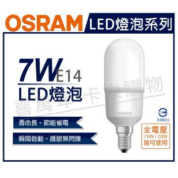 OSRAM歐司朗 LED 7W 2700K 黃光 E14 全電壓 小晶靈 球泡燈  OS520066