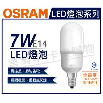 OSRAM歐司朗LED7W6500K白光E14全電壓小晶靈球泡燈_OS520065