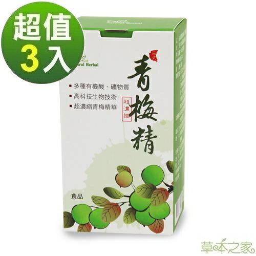 草本之家-日本紀州青梅精100公克X3瓶◎免運費