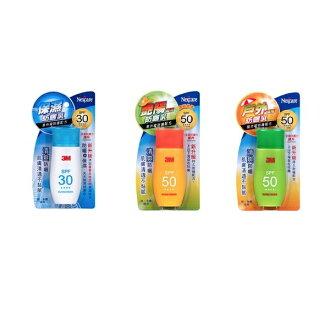 3M Nexcare 防曬乳 40ml/瓶 3種可選◆德瑞健康家◆