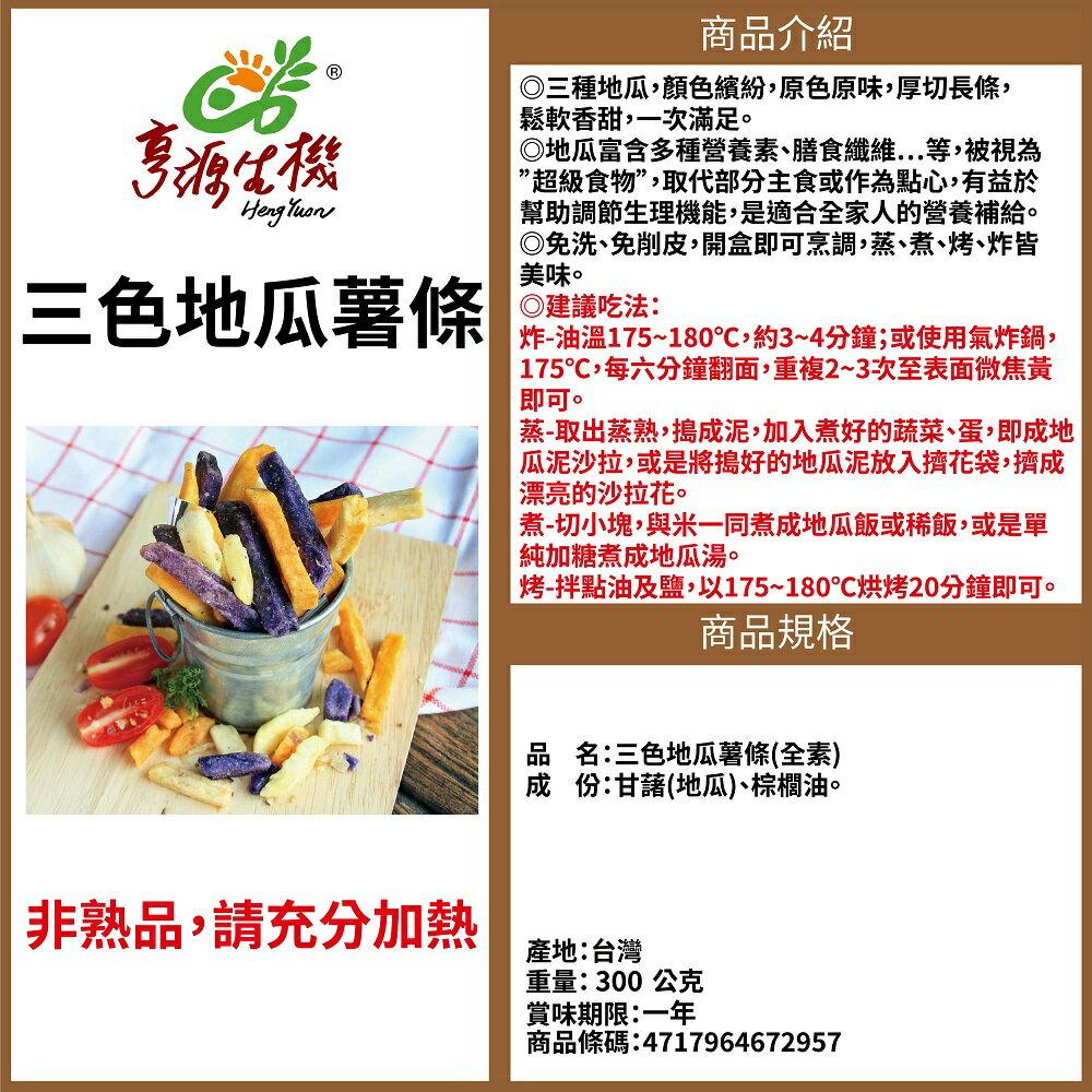 【亨源生機】三色地瓜薯條 (需冷凍) 300公克/盒 厚實 綿甜 好美味 全素可用