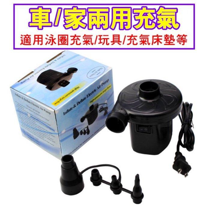 車用家用電動充氣泵 游泳圈 充吸兩用 充氣床墊 灌氣打氣筒 電動打氣機 空壓機 充氣泵 母