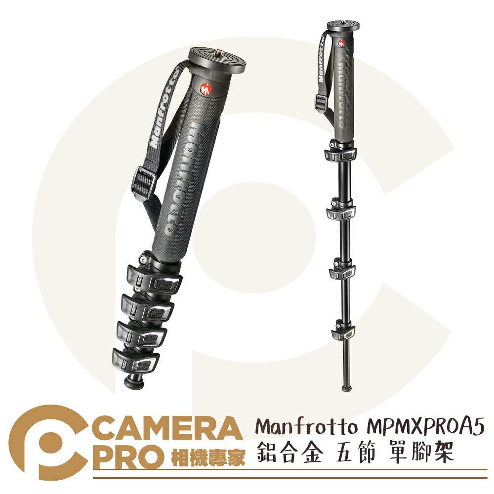 ◎相機專家◎ Manfrotto MPMXPROA5 XPROA5 鋁合金 五節 單腳架 承重6kg XPRO 公司貨