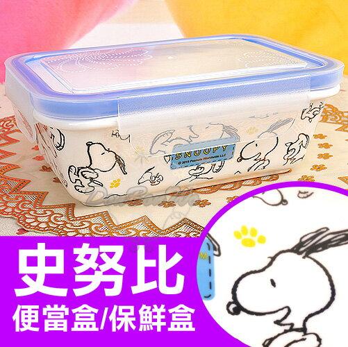 史努比保鮮盒便當盒陶瓷耐熱走路腳印多圖100301開學用品