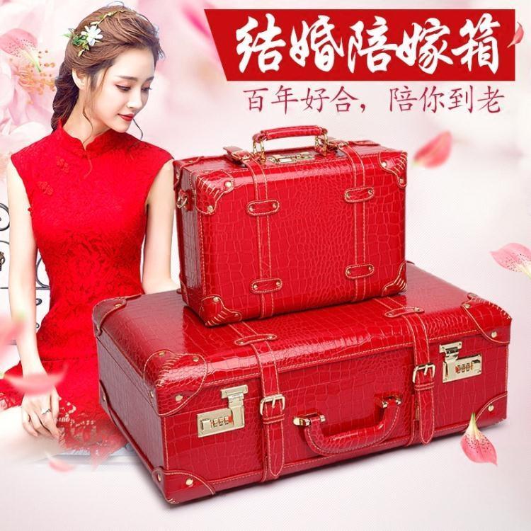 紅色結婚箱子陪嫁箱皮箱新娘嫁妝箱結婚行李箱婚慶官箱密碼手提箱【免運】