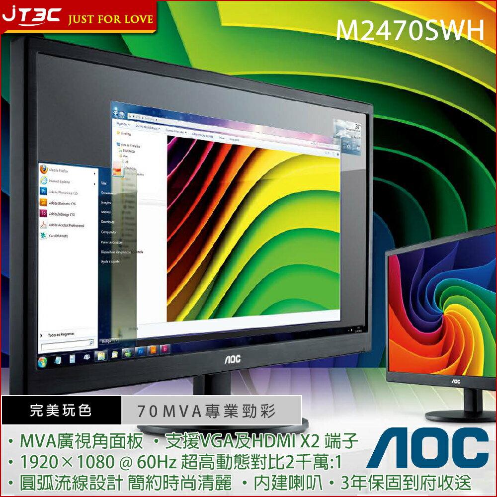 AOC M2470SWH 24型 MVA 寬螢幕顯示器 【PGS指定會員★滿$1500點數最高10倍送!】