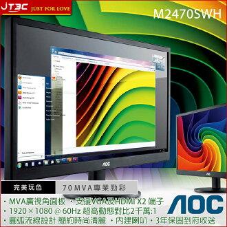 AOC M2470SWH 24型 MVA 寬螢幕 【9/30前全店指定款95折+6期0利率】