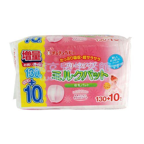 ★衛立兒生活館★Chu Chu啾啾 立體防溢乳墊(130枚+10枚)(舒柔超吸型)