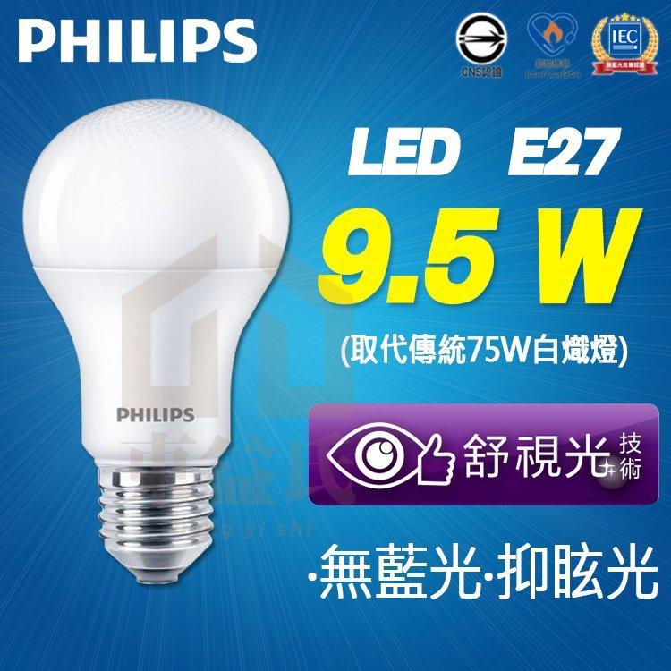 飛利浦 全新第七代 Philips 9.5W LED球泡 LED燈泡 舒視光 無藍光