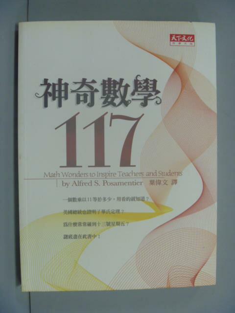 【書寶二手書T1/科學_NIV】神奇數學117_波沙曼提爾/著 , 葉偉文/譯