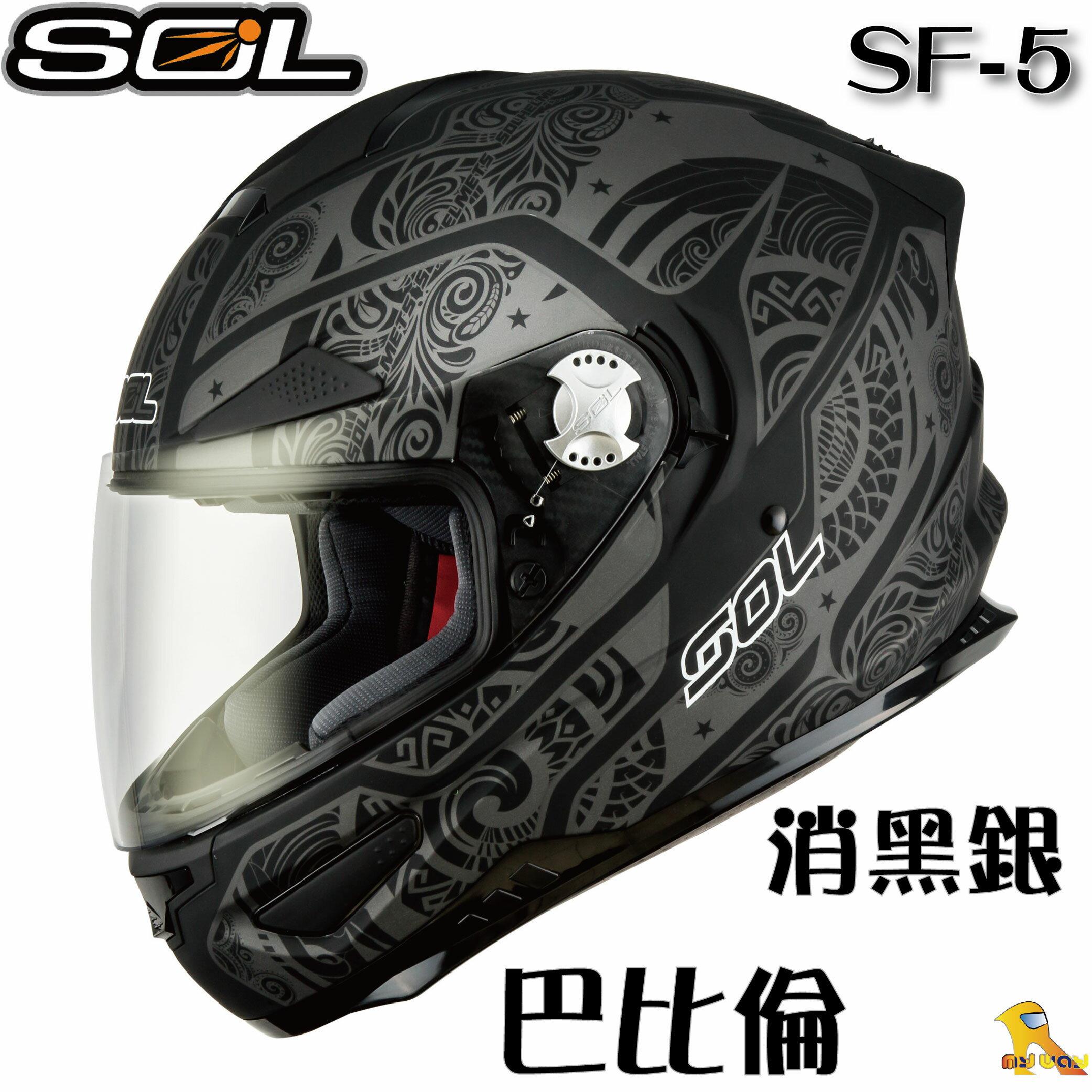 ~任我行騎士人身部品~SOL SF-5 SF5 巴比倫 全罩 內藏墨鏡 安全帽 除霧鏡片 #消黑銀