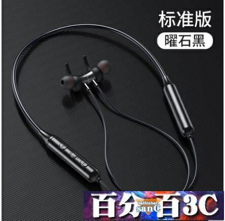 無線藍芽耳機雙耳頸掛脖式磁吸掛耳耳塞運動跑步超長待機5.0 清涼一夏钜惠