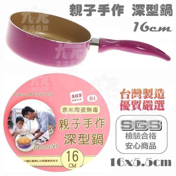 【九元生活百貨】親子手作 深型鍋/16cm 奈米陶瓷鍋 不沾鍋 單柄鍋