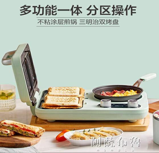 早餐機 小熊三明治機輕食早餐機家用小型多功能四合一加熱吐司壓烤面包機