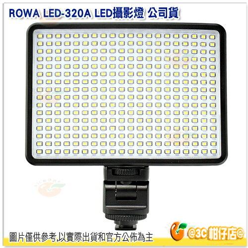 樂華 ROWA LED-320A LED攝影燈 公司貨 內建鋰電池 5500K 持續燈 攝影燈 露營燈 補光燈 超薄 輕巧