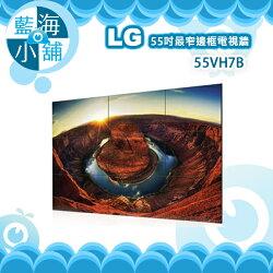 LG 樂金 55VH7B 55吋全世界最窄邊框電視牆 大型顯示器 戶外電子看板
