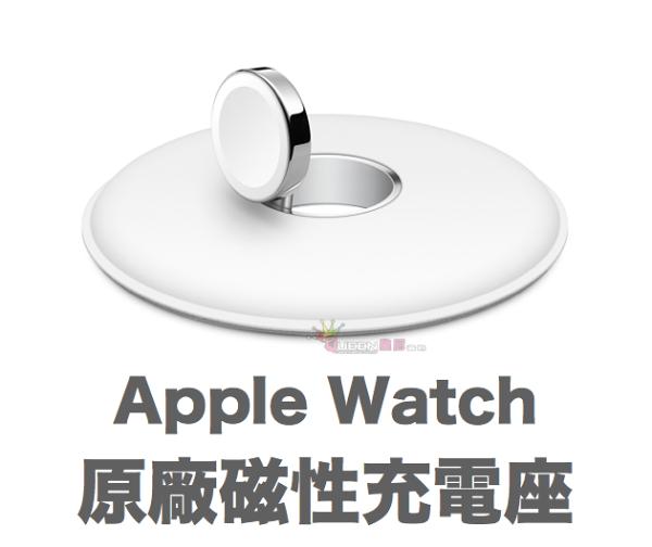 Apple原廠AppleWatch磁性充電座