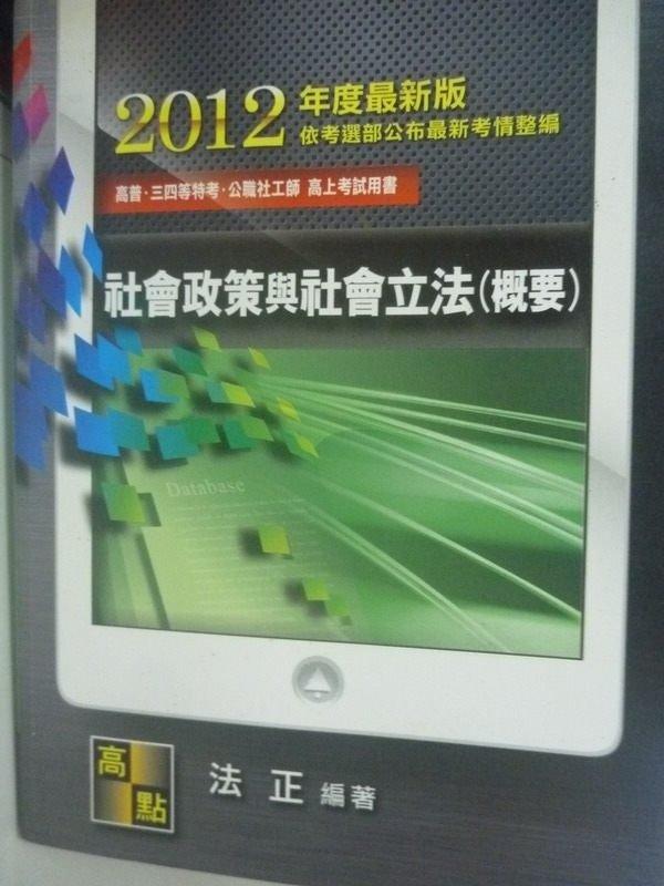 【書寶二手書T6/進修考試_YIV】2012高普三四社工-社會政策與社會立法8/e_法正